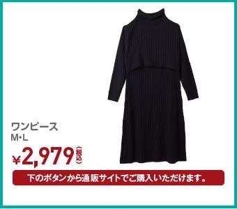 ワンピース M・L ¥2,979(税込)