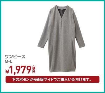 ワンピース M・L ¥1,979(税込)