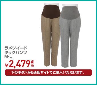 ラメツイードタックパンツ M・L ¥2,479(税込)