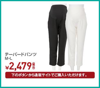 テーパードパンツ M・L ¥2,479(税込)