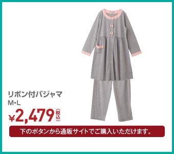 リボン付パジャマ ¥2,479(税込)