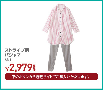 ドット柄パジャマ ¥2,479(税込)