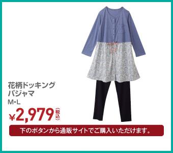 ボーダーキリカエパジャマ ¥2,979(税込)