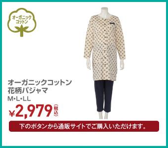 オーガニックコットン 花柄パジャマ ¥2,979(税込)