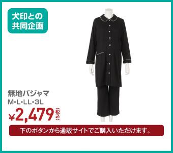 犬印との共同企画 無地パジャマ ¥2,479(税込)