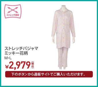 ストレッチパジャマ ミッキー花柄 ¥2,979(税込)