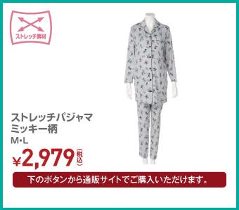 ストレッチパジャマ ミッキー柄 ¥2,979(税込)