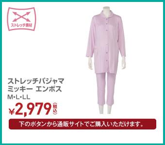 ストレッチパジャマ ミッキー エンボス ¥2,979(税込)