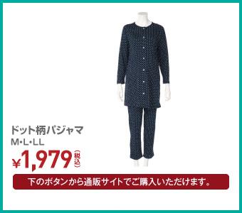 ドット柄パジャマ ¥1,979(税込)