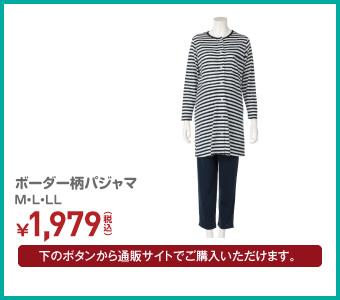 ボーダー柄パジャマ ¥1,979(税込)