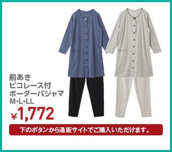 前あき ピコレース付 ボーダーパジャマ M・L・LL ¥1,772