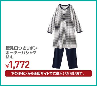 授乳口つき リボンボーダーパジャマ M・L ¥1,772