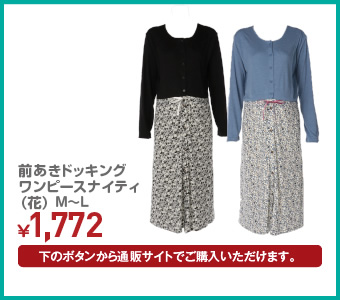 前あき ドッキングワンピースナイティ(花) M~L ¥1,772