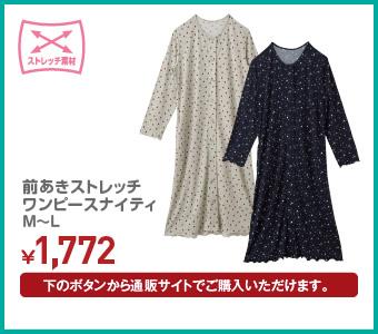 前あき ストレッチワンピースナイティ M~L ¥1,772