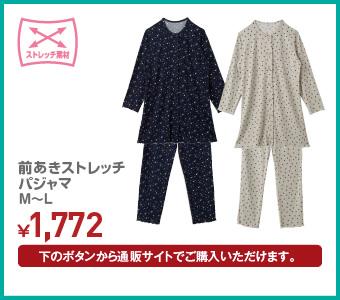 前あき ストレッチパジャマ M~L ¥1,772