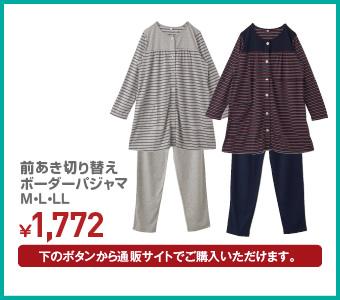 前あき 切り替えボーダーパジャマ M・L・LL ¥1,772