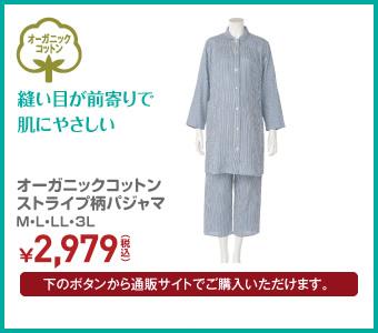 オーガニックコットン ストライプ柄パジャマ ¥2,979(税込)