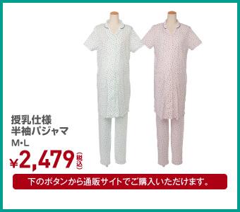 授乳仕様 半袖パジャマ M・L ¥2,479(税込)