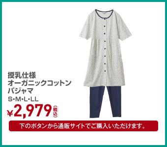 授乳仕様 オーガニックコットンパジャマ S・M・L・LL ¥2,979(税込)