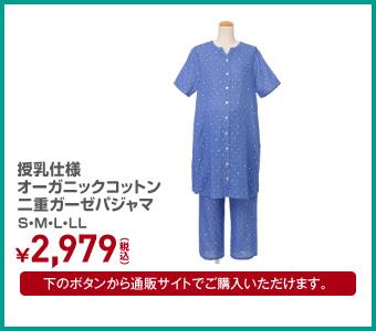 授乳仕様 オーガニックコットン二重ガーゼパジャマ S・M・L・LL ¥2,979(税込)