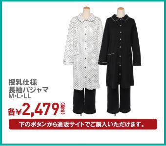 授乳仕様 長袖パジャマ ¥2,479(税込)