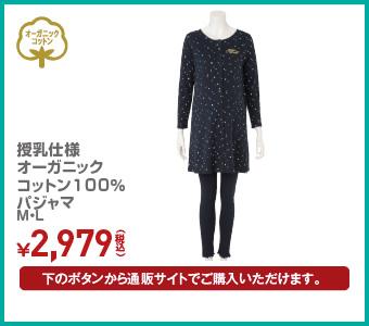 授乳仕様 オーガニックコットン100% パジャマ ¥2,979(税込)