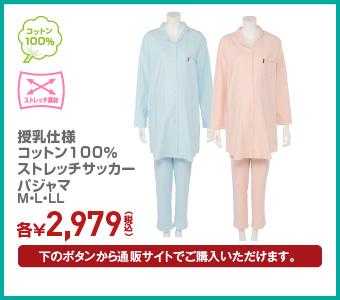 授乳仕様 コットン100% ストレッチサッカーパジャマ ¥2,979(税込)