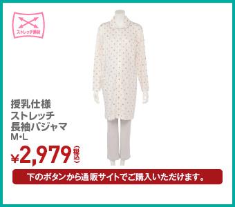 授乳仕様 ストレッチ 長袖パジャマ ¥2,979(税込)