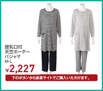 授乳口付 天竺ボーダーパジャマ M・L ¥2,449(税込)