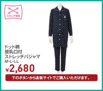 ドット柄 授乳口付 ストレッチパジャマ M・L・LL ¥2,948(税込)