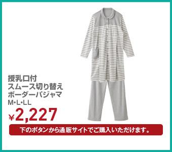 授乳口付 スムース切り替えボーダーパジャマ M・L・LL ¥2,449(税込)