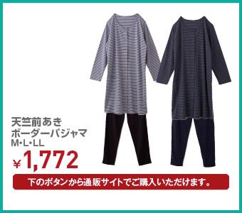 天竺前あきボーダーパジャマ M・L・LL ¥1,772