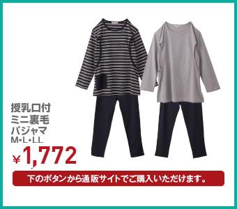 授乳口付 ミニ裏毛パジャマ M・L・LL ¥1,772