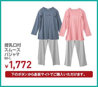 授乳口付 スムースパジャマ M・L ¥1,772