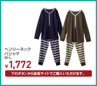 ヘンリーネックパジャマ M・L ¥1,772