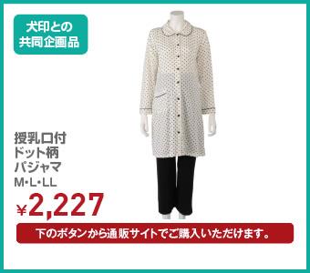 授乳口付 ドット柄ドット柄パジャマ M・L・LL ¥2,449(税込)