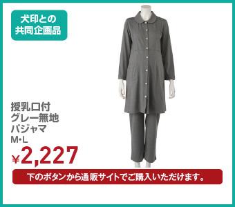 授乳口付 グレー無地パジャマ M・L・LL ¥2,449(税込)