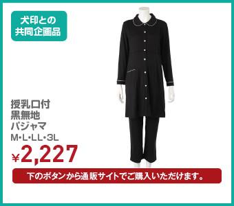 授乳口付 黒無地パジャマ M・L・LL・3L ¥2,449(税込)