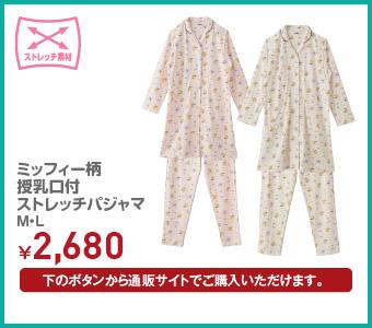 ミッフィー柄 授乳口付 ストレッチパジャマ M・L・LL ¥2,948(税込)