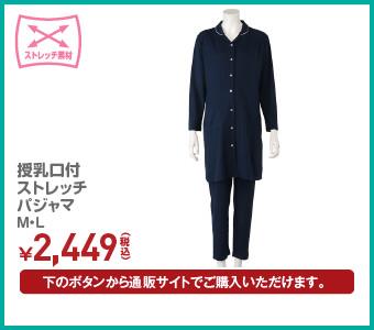 授乳口付 ストレッチパジャマ M・L ¥2,449(税込)