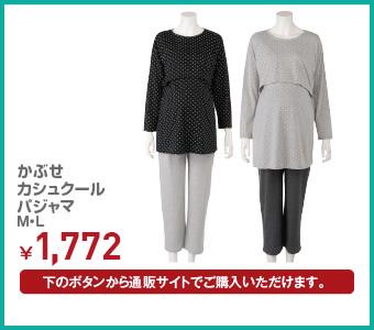 かぶせカシュクールパジャマ M・L ¥1,772