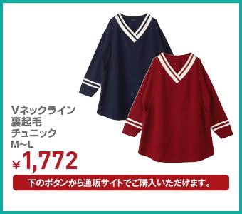 Vネックライン 裏起毛チュニック M~L ¥1,772