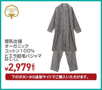 授乳仕様 オーガニックコットン100% ビエラ起毛パジャマ ¥2,979(税込)