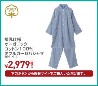 授乳仕様 オーガニックコットン100% ダブルガーゼパジャマ ¥2,979(税込)