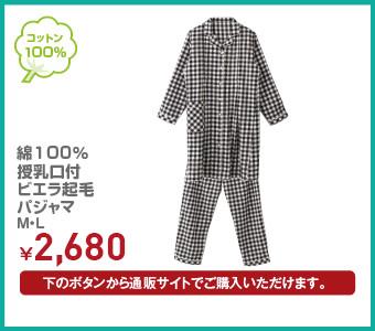 綿100% 授乳口付 ビエラ起毛パジャマ M・L ¥2,948(税込)