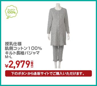 授乳仕様 肌側コットン100% キルト長袖パジャマ ¥2,979(税込)
