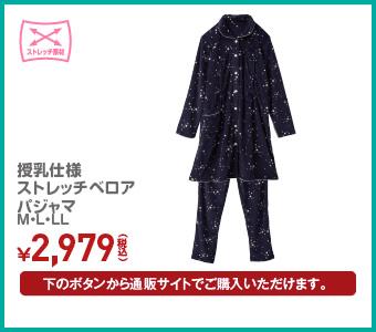 授乳仕様 ストレッチベロアパジャマ ¥2,979(税込)