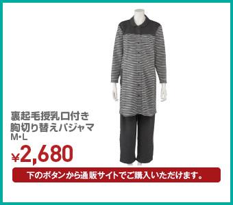 裏起毛授乳口付き胸切り替えパジャマ M・L ¥2,680