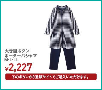 大き目ボタンボーダーパジャマ M・L・LL ¥2,227