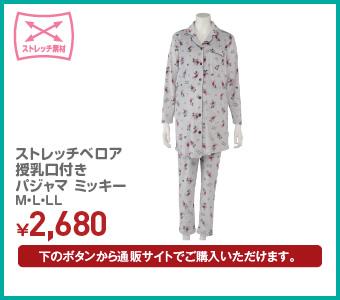 ストレッチベロア授乳口付きパジャマ ミッキー M・L・LL ¥2,680